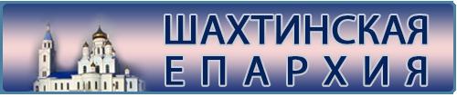 Шахтинская епархия