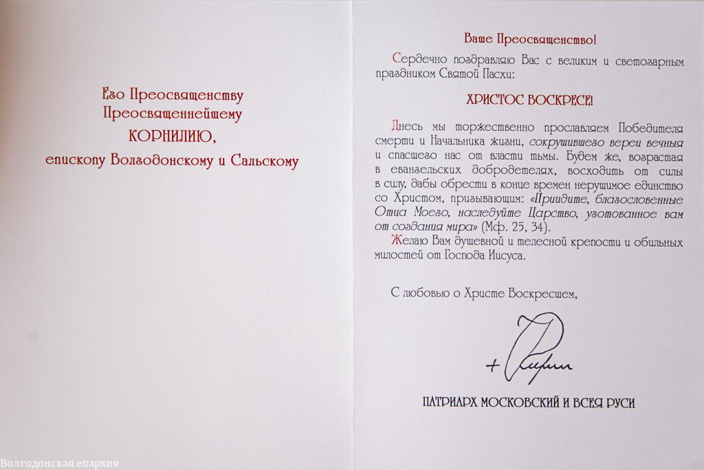 Поздравления митрополиту кириллу