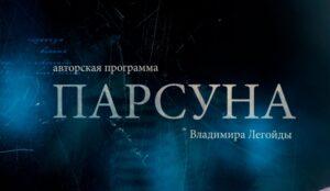 Программа «Парсуна» с участием митрополита Меркурия выйдет 27 июня на телеканале «Спас»